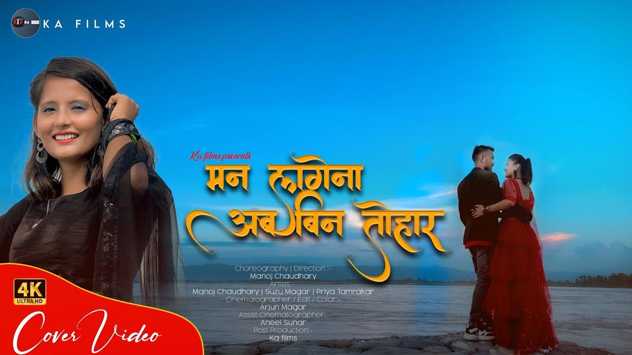Download MAN LAGENA AB BIN TOHAR Cover   RK /Annu Chaudhary   Manoj Chaudhary   Suzu Magar   Priya Tamrakar