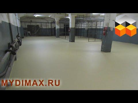 Наливной пол на складе. Технология монтажа. Как делают на складе полы, видео.