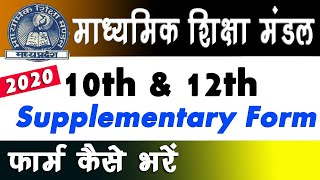 MP Board 10th & 12th Supplementary Exam form Apply Online 2020- Mpbse Supplementary form kaise bhare
