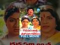 Gadasari Atta Sogasari Kodalu Full Movie | Krishna, Sridevi, Bhanumathi | Katta Subba Rao | Satyam