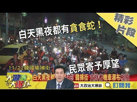 【精彩】奇景!白天黑夜都有民主貪食蛇!韓掃街民眾騎機車相隨