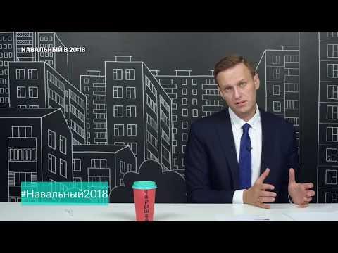 Навальный про повышение пенсионного возраста в РФ!!!!!!!!!!!!