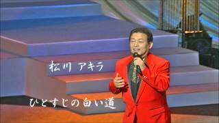一般社団法人 日本歌手協会 会員・マツカワミュージックコーポレーショ...