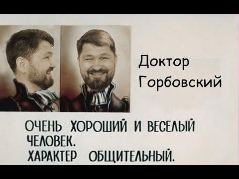 Стрим Горбовского. Будем топить за Порошенко. С 18 до 21 по мск.
