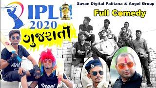 KATHIYAVADI IPL   કાઠિયાવાડી IPL   GUJRATI IPL   ગુજરાતી IPL   FULL COMEDY VIDEO   GUJUU EXPERT  