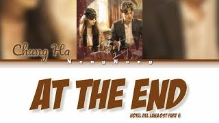 Chung Ha – At The End (그 끝에 그대) Easy Lyrics/가사  Hotel Del Luna OST Part 6