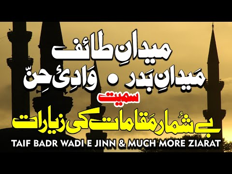 makkah-madina-zyaraat-video-mubarak-safar-travel-&-tours