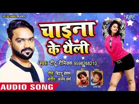 आ गया Dj नाँच में बजने वाला गाना - Titu Remix - Chaina Ke Thaili - Superhit Bhojpuri Songs