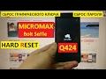 Hard reset Micromax Q424 Сброс графического ключа micromax q424