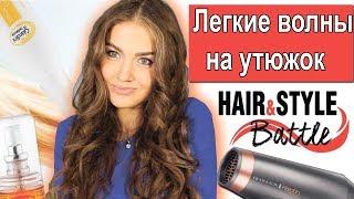ЛЕГКИЕ ВОЛНЫ УТЮЖКОМ - Hair&Style Battle | Битва | девушка серфера стиль