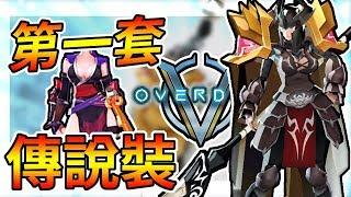 異域亂鬥OVERDOX-我的第一套傳說裝!【手遊】