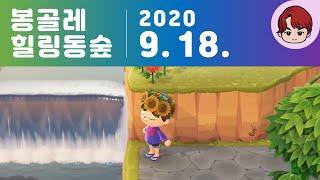 Animal Crossing 힐링동숲  20.09.18…