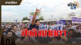 เพื่อไทยแก้เกม! ส่ง 'ชัชชาติ' ชิงนายกฯ : Matichon TV