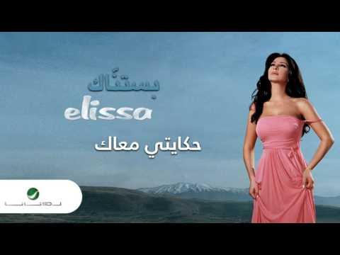 Elissa … Hekayti Maak | إليسا … حكايتي معاك