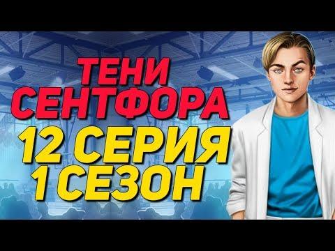 ЛЮК ХОЧЕТ ЭТОГО.. | Тени Сентфора - 12 Серия 1 Сезон || Клуб Романтики