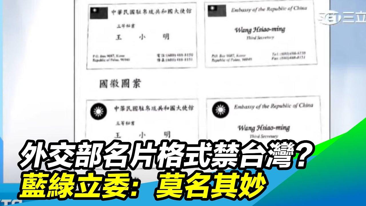 外交部名片格式禁臺灣?藍綠立委:莫名其妙 三立新聞臺 - YouTube