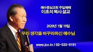 """[2020.1.19] """"우리 생각을 바꾸라하신 예수님""""…"""