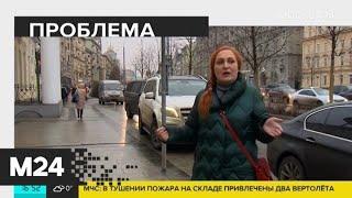 Жизнь в большом городе правила парковки - Москва 24