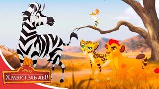 Мультфильмы Disney - Хранитель лев   В Чужеземье, на подмогу (Сезон 2 Серия 10)