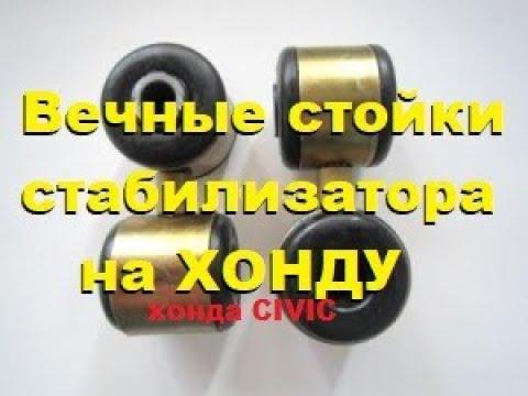 Не убиваемые стойки стабилизатора на иномарку.Change the stabilizer link on vases 2108