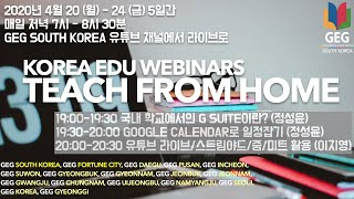 TEACH FROM HOME, Korea EDU webinars 3일차