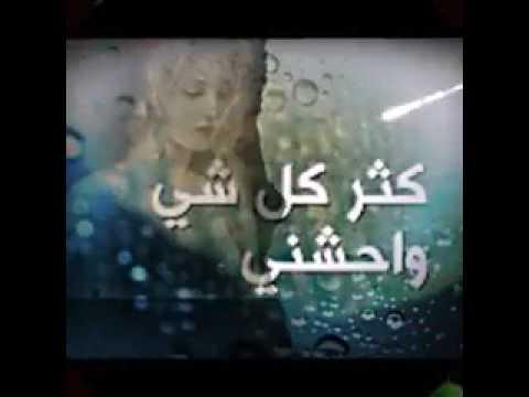 2aee82eea كثر كل شي واحشني -راشد الماجد - YouTube