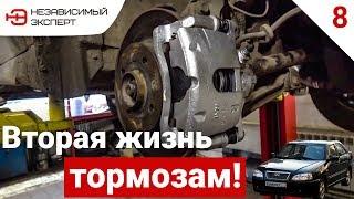 КИТАЙСКИЕ ТОРМОЗА ЧАСТЬ 2!