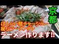 京都ラーメンの名店【ばんらい屋】秘伝タレとチャーシューでラーメンを作ってみた!