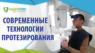 видео Технологии протезирования зубов