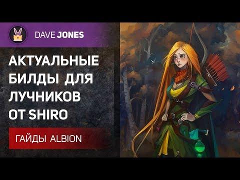 Albion Online - Билды на лучника от Shiro. Гайд.