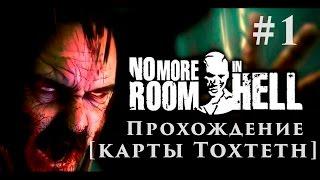 No More Room in Hell прохождение карты Toxteth