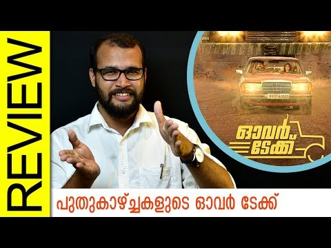 Overtake Malayalam Movie Review by Sudhish...