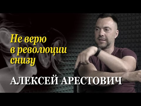 Алексей Арестович: Зеленский заложник ролевой модели и стратегии, которую он выбрал