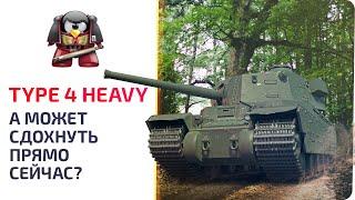 Type 4 Heavy. А может сдохнуть прямо сейчас?