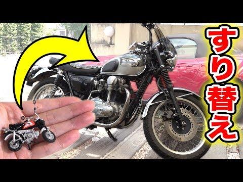 【盗難】ガチャガチャの300円バイクにすり替えたら本人ガチ焦りwww【ドッキリ】