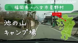 福岡県のキャンプ場「池の山キャンプ場」紹介【九州のキャンプ場】