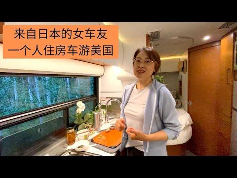 Download 来自日本的华人女车友,一个人在美国住房车里旅行了2年多!