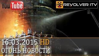 В Москве горит Новодевичий монастырь • Revolver ITV