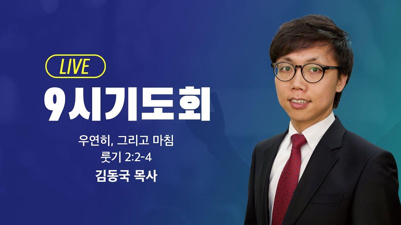 [LIVE] 목요 9시기도회 - 김동국목사   우연히, 그리고 마침