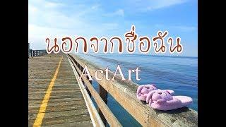 นอกจากชื่อฉัน - ActArt (เนื้อเพลง)