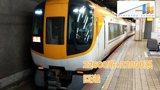 近鉄22600系+22000系ACE回送名古屋発車