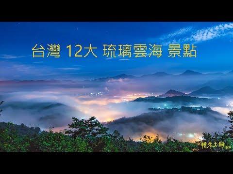 盤點台灣12大琉璃雲海景點 Time Lapse 拍攝 : 悟空大師