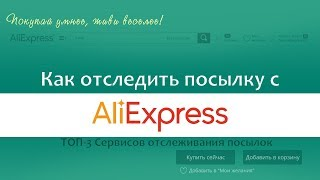 видео Трек 24 отслеживание посылок с Алиэкспресс