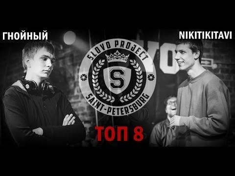 SLOVO | Saint-Petersburg - ГНОЙНЫЙ Vs NIKITIKITAVI [TOP 8, 1 сезон]