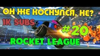 Rocket League | Мяч опять залагал.. | Нарезка голов #20