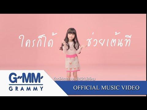 เมื่อไหร่จะได้พบเธอ - เต้ ภูริต [Official MV]