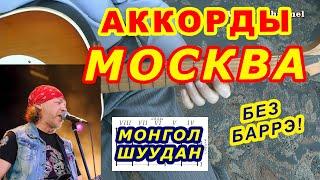 Аккорды Монгол Шуудан Москва - разбор на гитаре видеоурок.