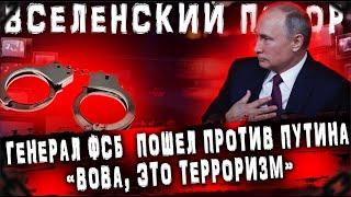 Генерал ФСБ пошел против Путина! Такого никто не ожидал. Репрессии - закон о митингах. Навальный