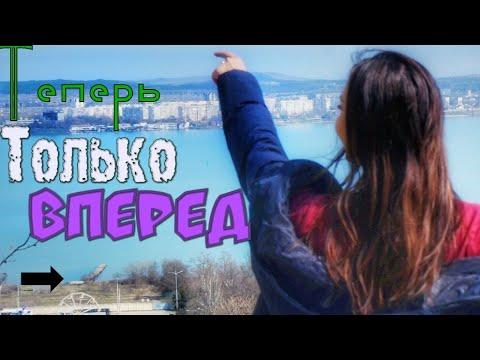 Vlog// Прогулка по городу Керчь//Крым 2019//