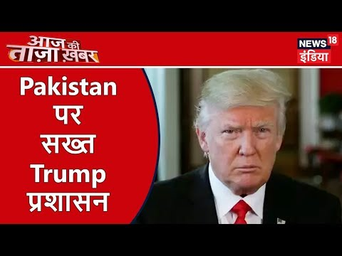 Pakistan पर सख्त Trump प्रशासन | Aaj Ki Taaza Khabar | News18 India